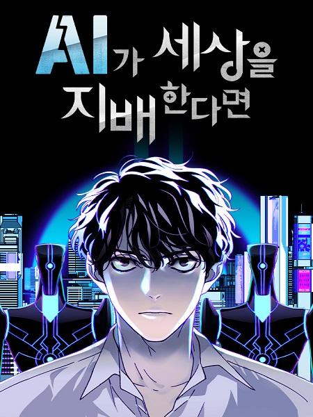 IF AI RULES THE WORLD Manga