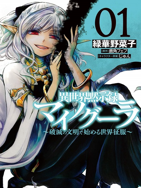 Isekai Apocalypse MYNOGHRA ~The conquest of the world starts with the civilization of ruin~ Manga