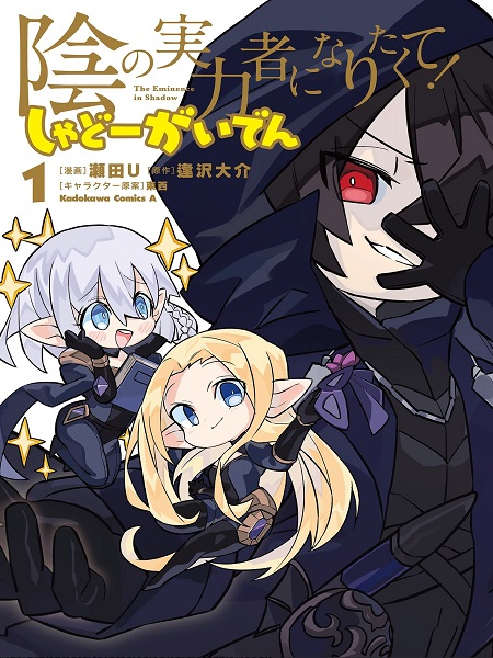 Kage no Jitsuryokusha ni Naritakute! Shadow Gaiden Manga