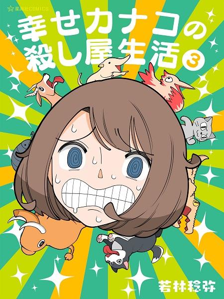 Kanako's Life as an Assassin