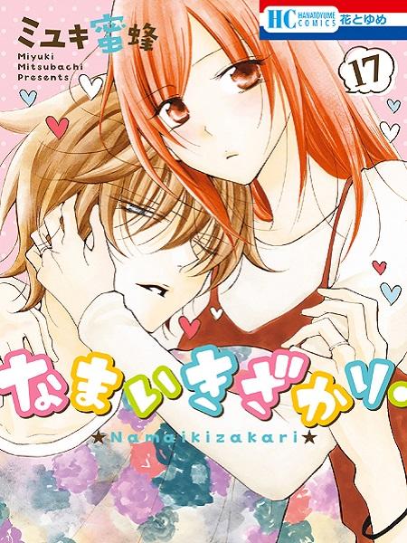 Namaikizakari Manga