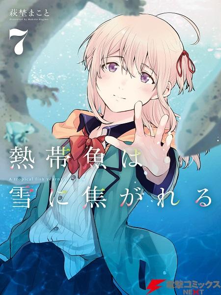 Nettaigyo wa Yuki ni Kogareru Manga