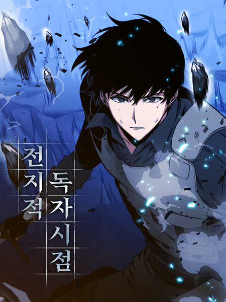 Omniscient Reader's Viewpoint Manga