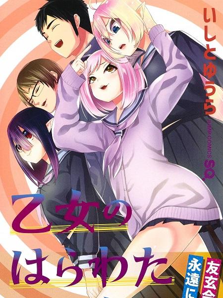 Otome no Harawata Hoshi no Iro Manga