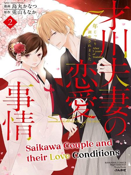 Saikawa Couple and their Love Conditions