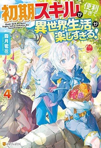 Shoki Skill Ga Benri Sugite Isekai Seikatsu ga Tanoshisugiru! Manga