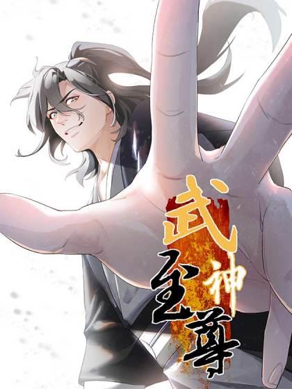 Supreme Taoist Manga