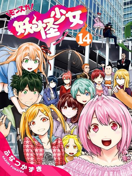 Youkai Shoujo – Monsuga Manga