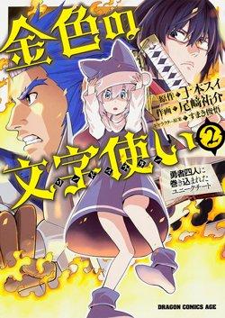 Konjiki no Moji Tsukai – Yuusha Yonin ni Makikomareta Unique Cheat Manga