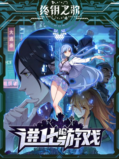 Evolutionary Game Manga