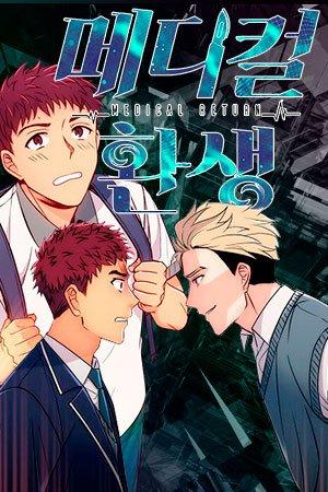 Medical Return Manga