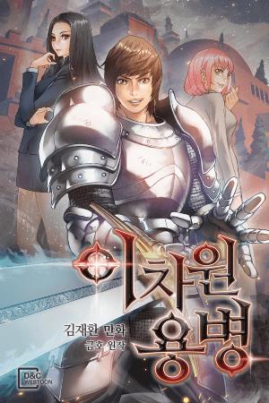 Dimensional Mercenary Manga