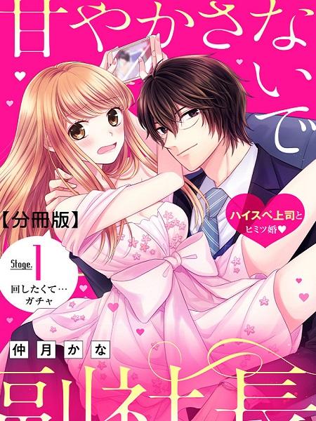 Amayakasanaide Fuku Shachou: Danna-sama wa SSR Manga