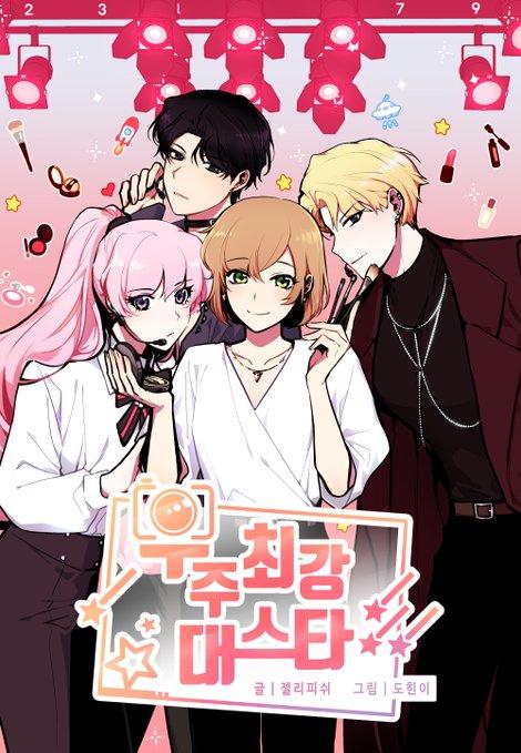 Celebgram Manga