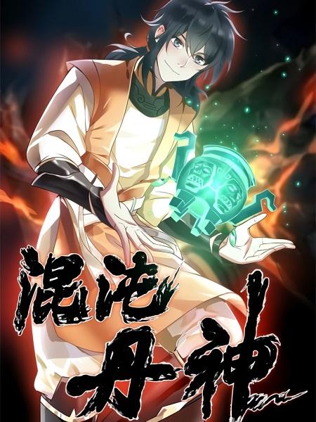 Chaos Alchemist Manga
