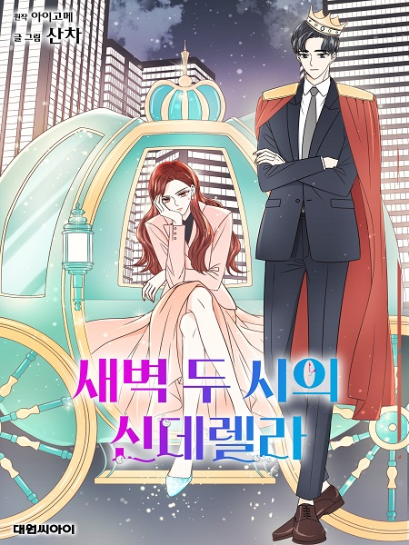 Cinderella at 2 A.M Manga