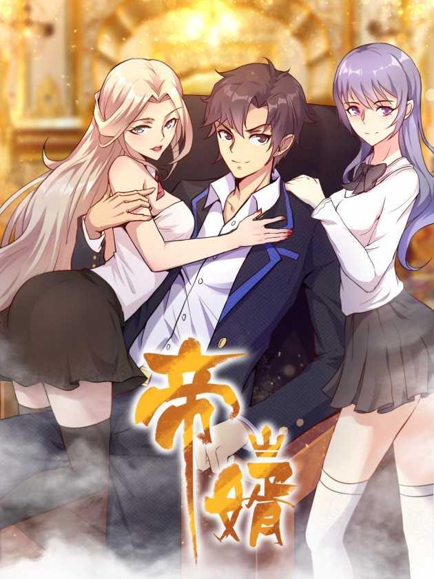 Emperor-in-law Manga