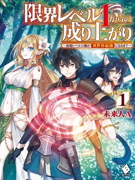Genkai Level 1 kara no Nariagari: Saijaku Level no Ore ga Isekai Saikyou ni Naru made Manga