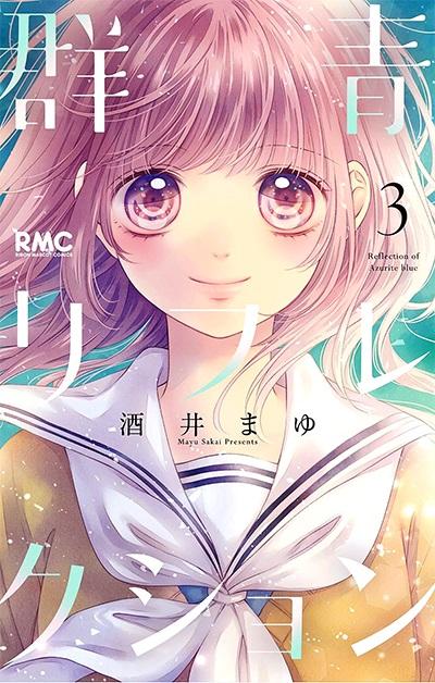 Gunjou Reflection Manga
