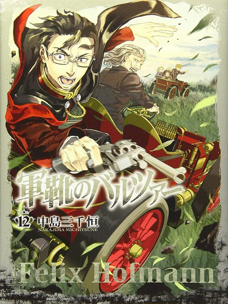 Gunka no Baltzar Manga