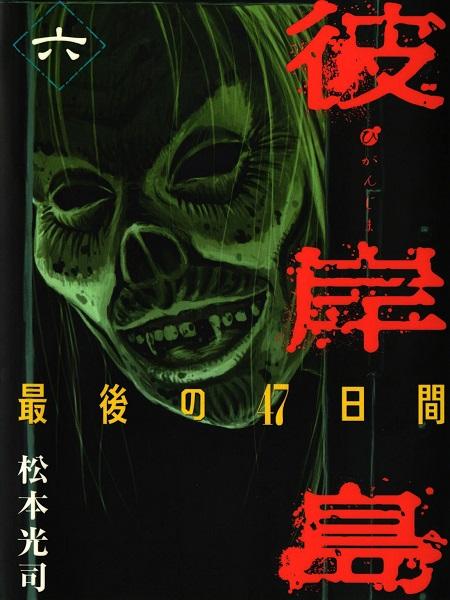 Higanjima – Last 47 Days Manga