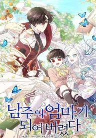I Became the Hero's Mom Manga