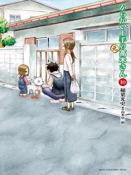 Karakai Jouzu no (Moto) Takagi-san Manga