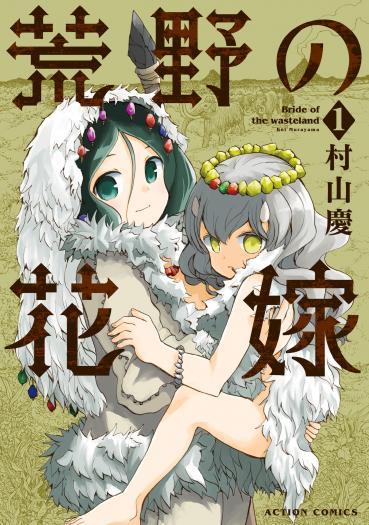 Kouya No Hanayome Manga