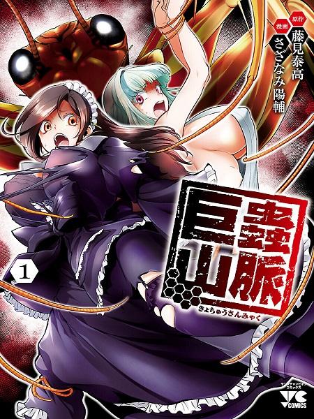 Kyomushi Sanmyaku Manga