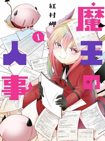 Maou no Jinji Manga