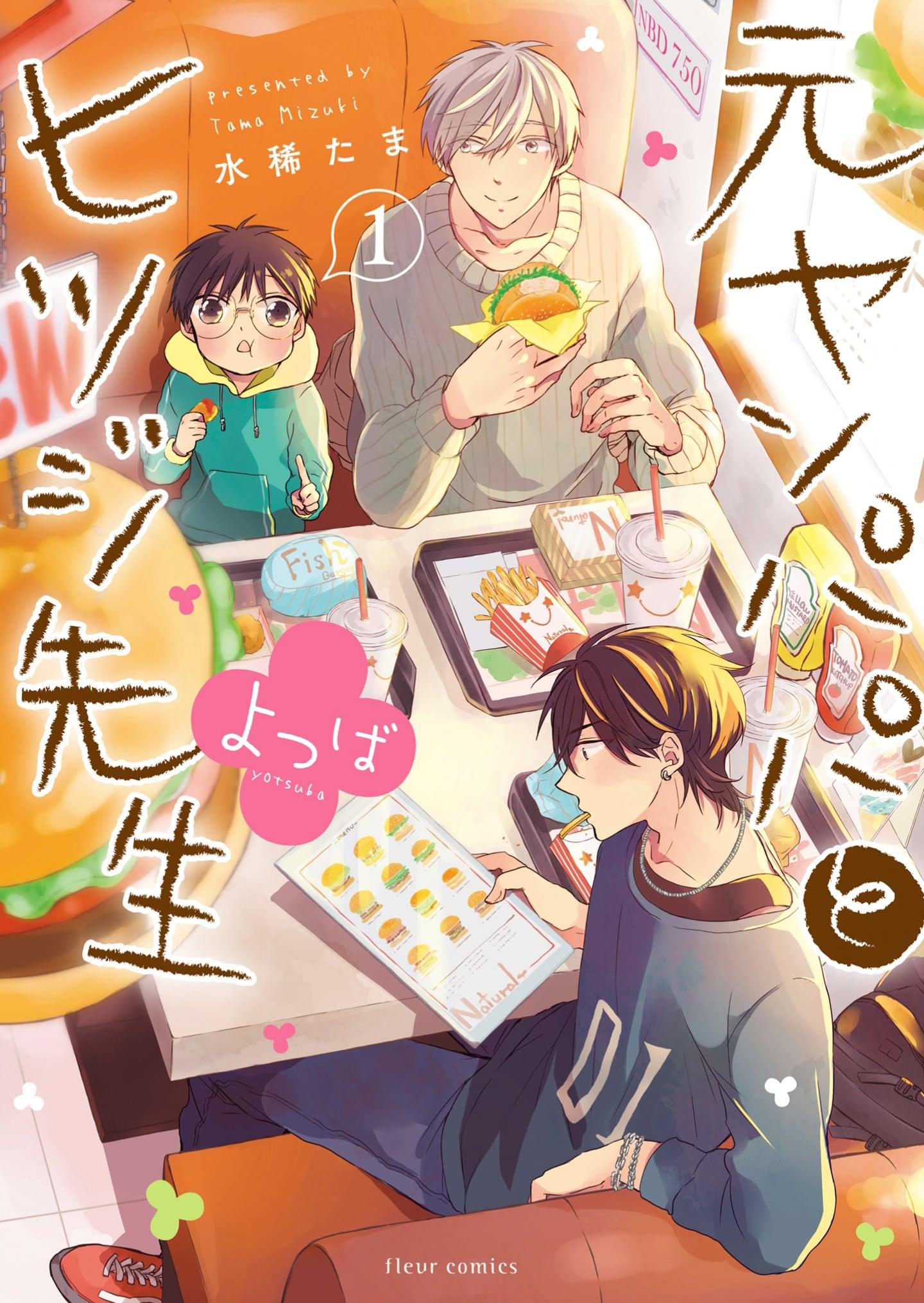 Motoyan papa to Hitsuji-sensei Yotsuba! Manga