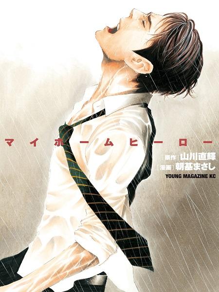 My Home Hero Manga