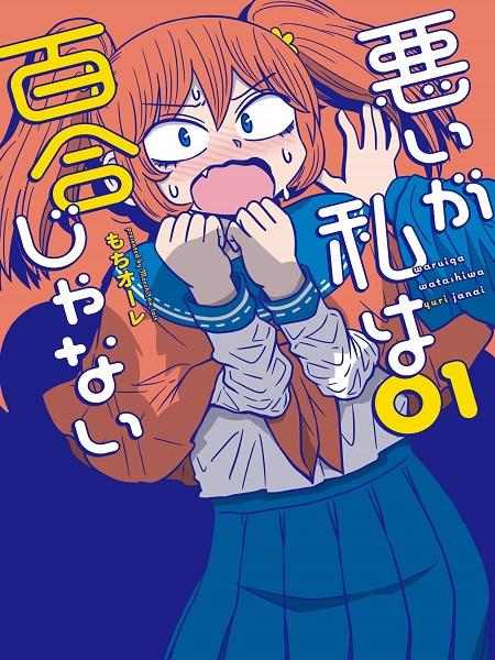 Sorry But I'm Not Yuri Manga