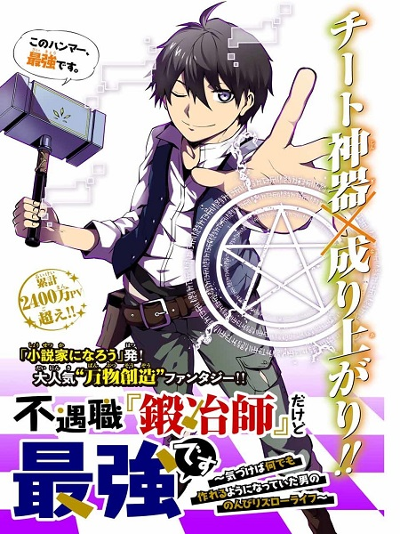 """The Weakest Occupation """"blacksmith,"""" But It's Actually The Strongest Manga"""