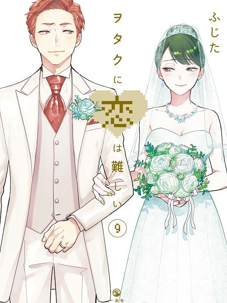 Wotaku ni Koi wa Muzukashii Manga