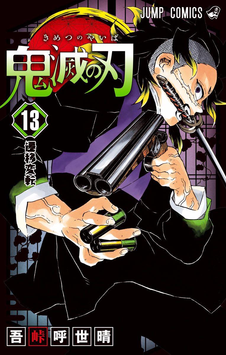 Kimetsu no Yaiba – Digital Colored Comics