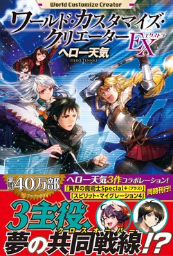 World Customize Creator Manga