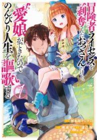 Boukensha License o Hakudatsu Sareta Ossan Dakedo, Manamusume ga Dekita no de Nonbiri Jinsei Manga