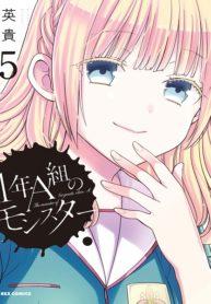 1-Nen a-Gumi no Monster Manga
