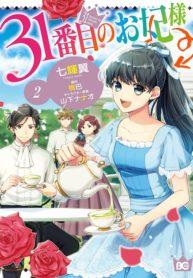 31st Consort Manga