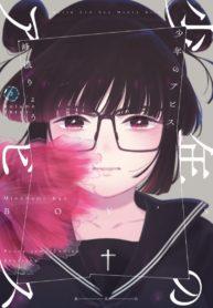 Boy's Abyss Manga