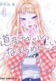 Dosanko Gyaru Is Mega Cute Manga
