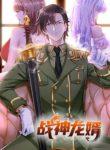 Dragon Son-In-Law God Of War