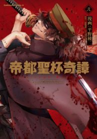 Fate/Type Redline Manga