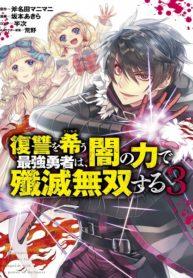 Fukushuu o Koinegau Saikyou Yuusha wa, Yami no Chikara de Senmetsu Musou Suru Manga