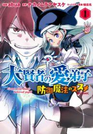 Great Wise Man's Beloved Pupil Manga