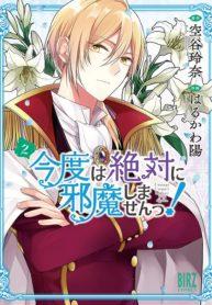 I Swear I Won't Bother You Again! Manga