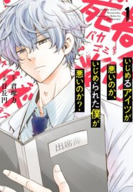 Ijimeru Aitsu ga Waruinoka, Ijimerareta Boku ga Waruinoka? Manga