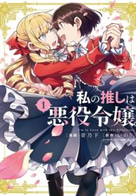 I Favor The Villainess Manga