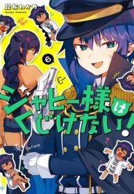 Jahy-sama wa Kujikenai! Manga
